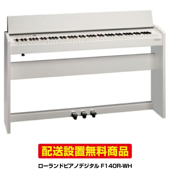 【配送設置無料】ローランドピアノデジタルF-140R-WH 【F140R WH】