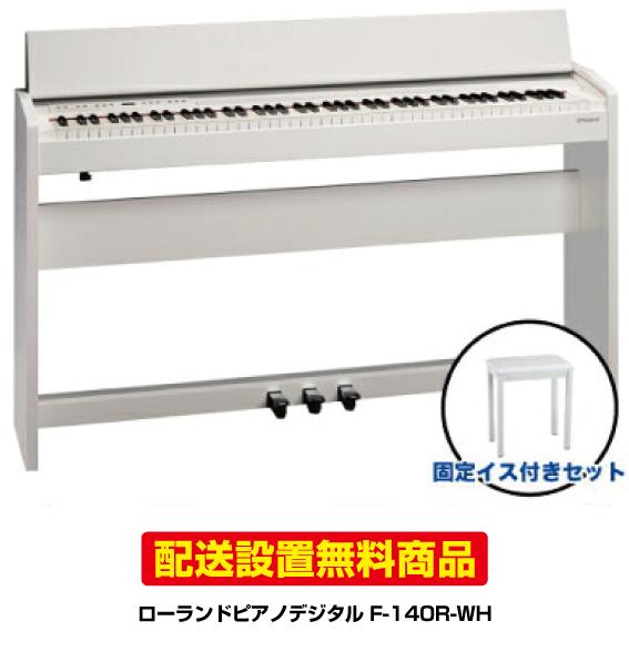【ポイントUP】【配送設置無料】高さ固定式イス付き ローランドピアノデジタルF-140R-WH 【F140R WH】
