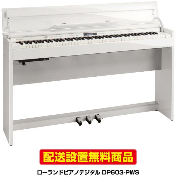 【配送設置無料】ローランドピアノデジタルDP603-PWS 【DP603 PWS】