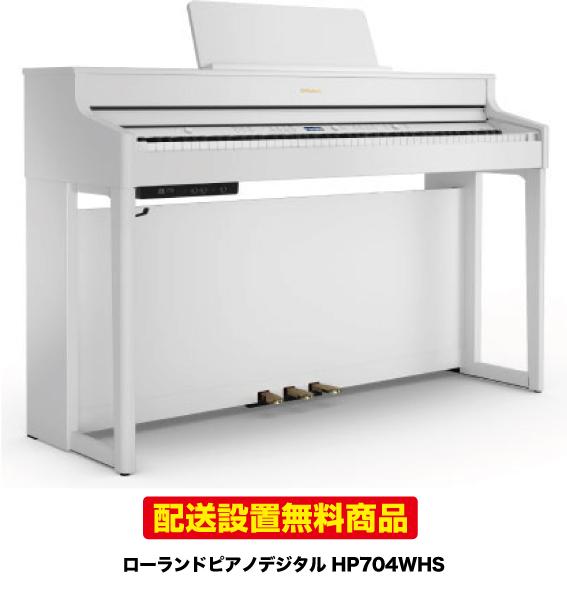 【ポイントUP 】【配送設置無料】ローランドピアノデジタルHP704-WHS 【HP704 WHS】ホワイト