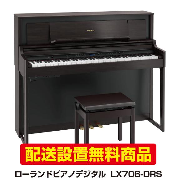 【ポイントUP 】【配送設置無料】ローランドピアノデジタルLX706DRS