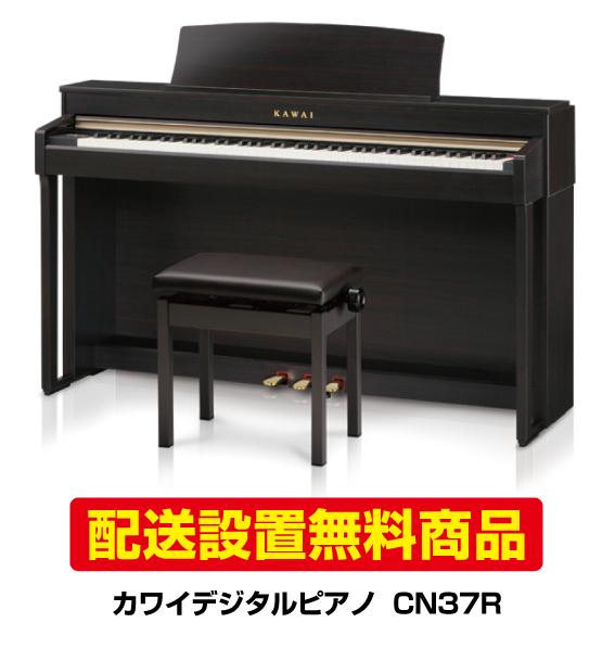 【配送設置無料】カワイデジタルピアノCN37R 【CN37 R】
