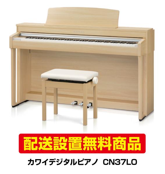 【配送設置無料】カワイデジタルピアノCN37LO 【CN37 LO】