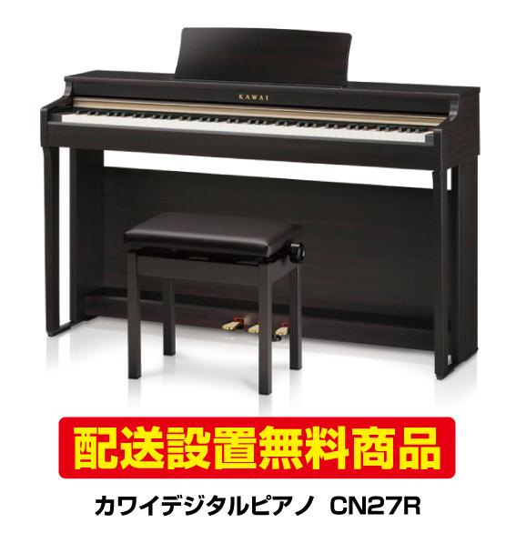 【配送設置無料】カワイデジタルピアノCN27R 【CN27 R】