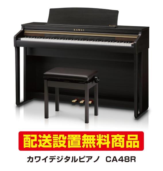 【配送設置無料】カワイデジタルピアノCA48R 【CA48R】