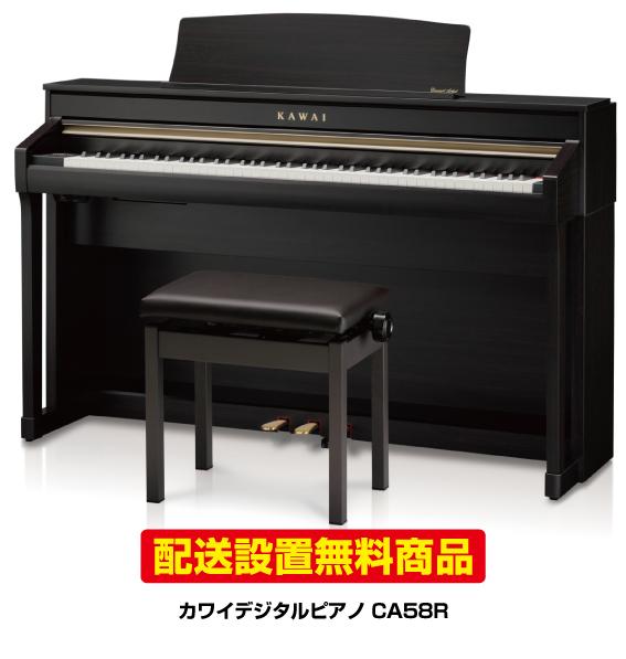 【配送設置無料】カワイデジタルピアノCA58R 【CA58R】