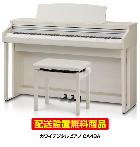 【配送設置無料】カワイデジタルピアノCA48A 【CA48A】