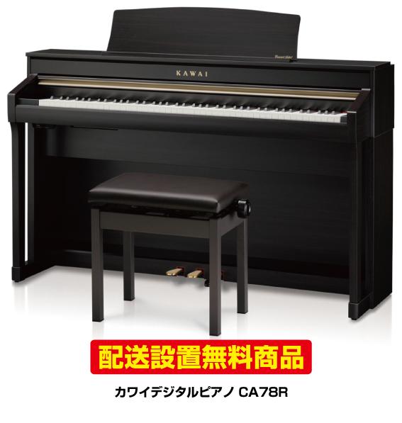 【配送設置無料】カワイデジタルピアノCA78R 【CA78R】