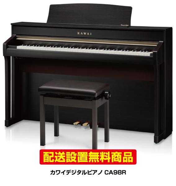 【配送設置無料】カワイデジタルピアノCA98R 【CA98R】