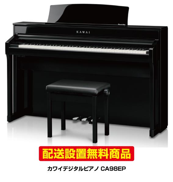 【配送設置無料】カワイデジタルピアノCA98EP 【CA98EP】