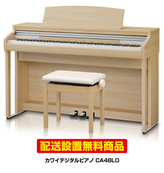 【配送設置無料】カワイデジタルピアノCA48LO 【CA48LO】