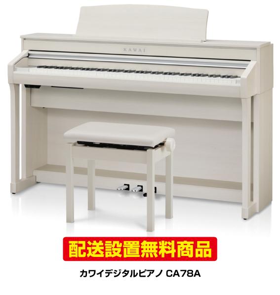 【配送設置無料】カワイデジタルピアノCA78A 【CA78A】