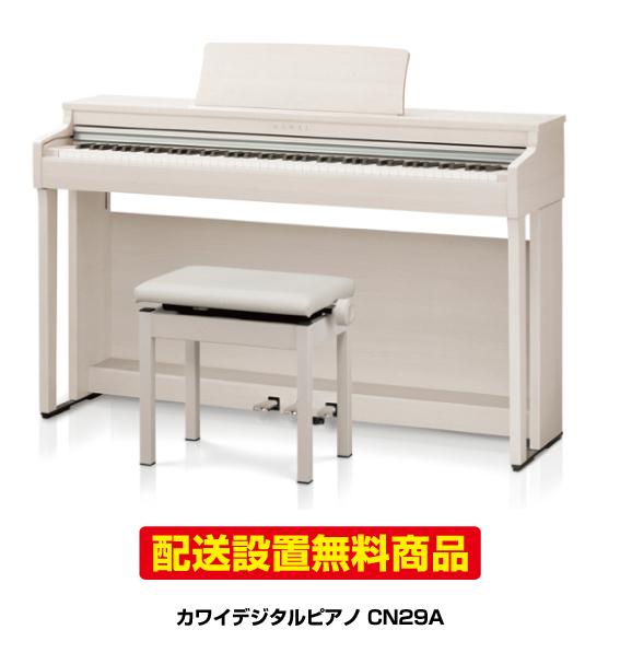 【配送設置無料】カワイデジタルピアノCN29A 【CN29 A】