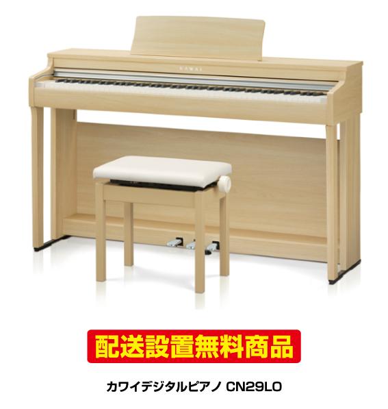 【配送設置無料】カワイデジタルピアノCN29LO 【CN29 LO】