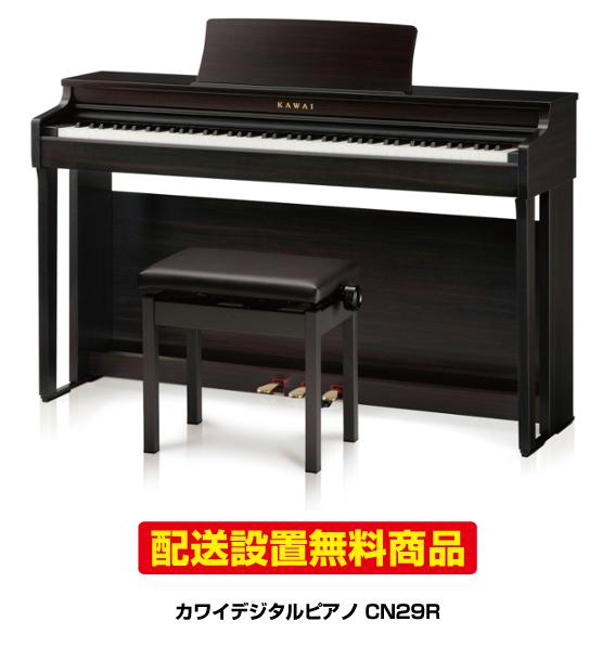 【配送設置無料】カワイデジタルピアノCN29R 【CN29 R】