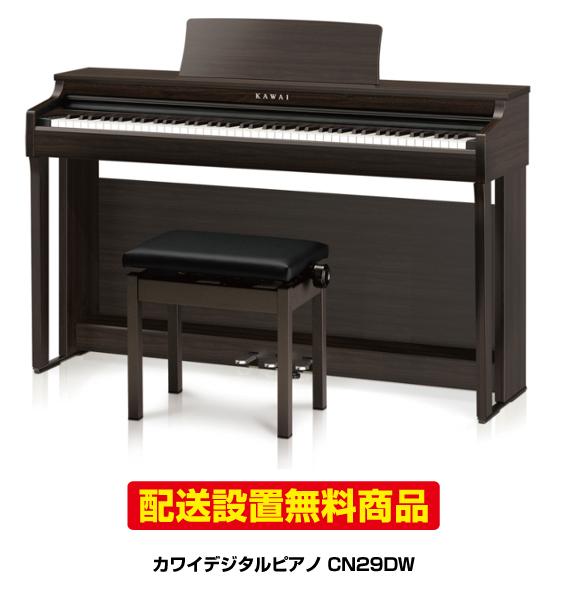 【配送設置無料】カワイデジタルピアノCN29DW 【CN29 DW】