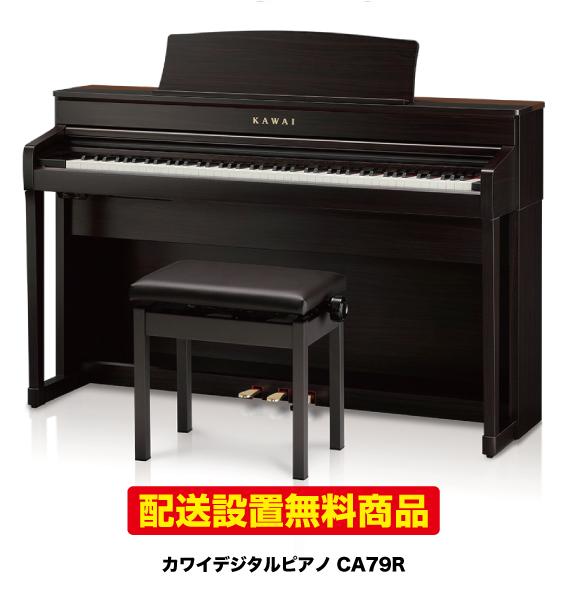 【ポイントUP 】【配送設置無料】カワイデジタルピアノCA79R 【CA79R】プレミアムローズウッド調仕上げ