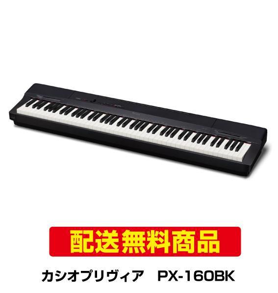 【配送無料】カシオプリヴィアPX-160BK 【PX160 BK】