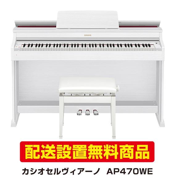 【配送設置無料】カシオ セルヴィアーノ AP470-WE 【AP470WE】