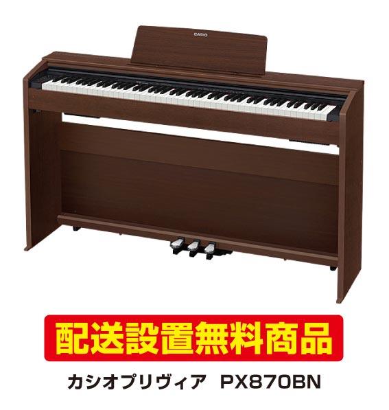 【配送設置無料】カシオ プリヴィア PX-870BN 【PX870BN】