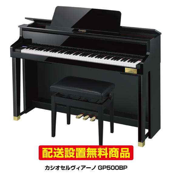 【配送設置無料】カシオ セルヴィアーノ GP-500BP 【GP500BP】