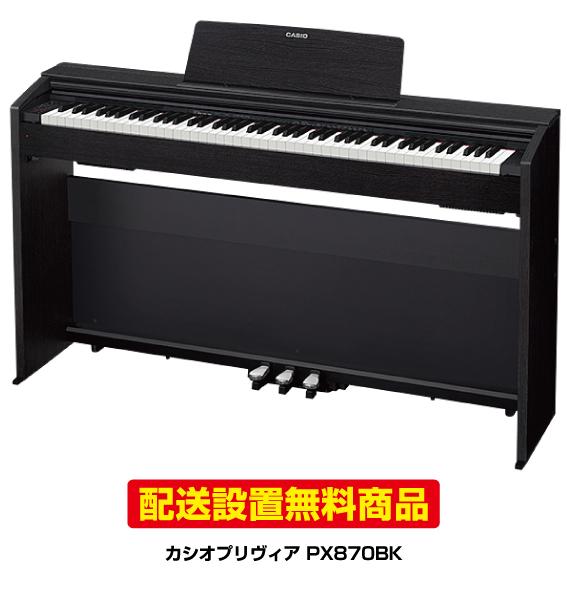 【配送設置無料】カシオ プリヴィア PX-870BK 【PX870BK】