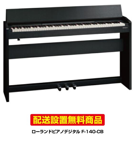 【配送設置無料】ローランドピアノデジタルF-140R-CB 【F140R CB】