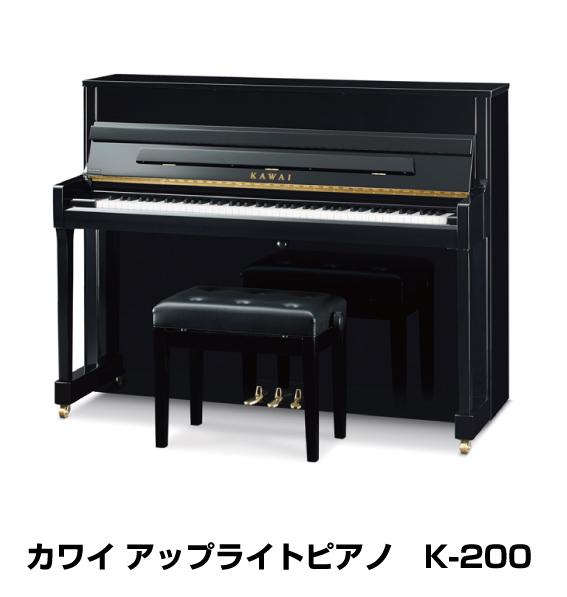 【新品】カワイピアノK-200 (K200)