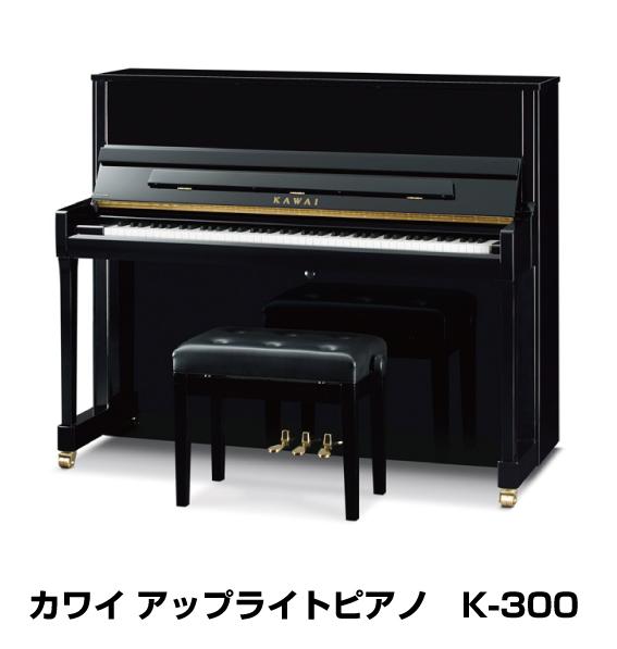 【新品】カワイピアノK-300 (K300)