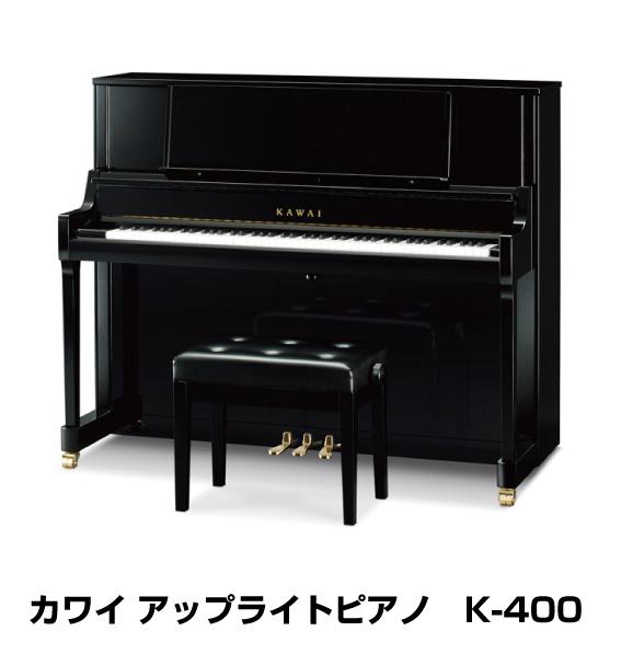 【新品】カワイピアノK-400 (K400)
