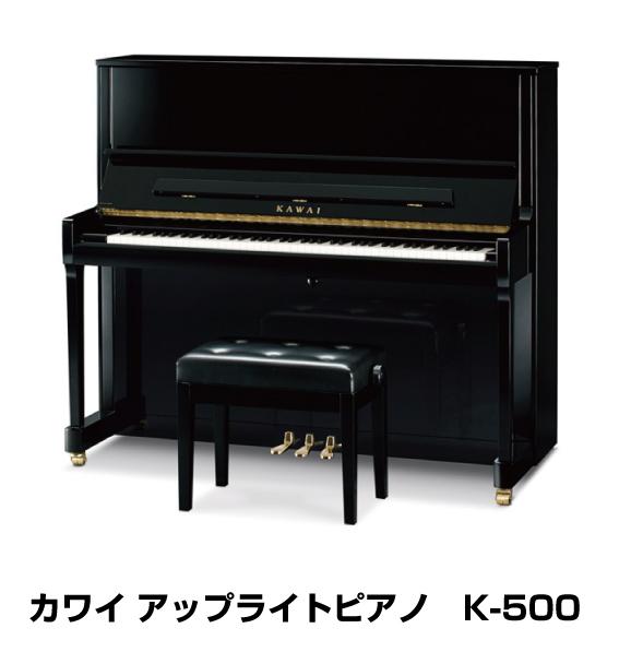 【新品】カワイピアノK-500 (K500)