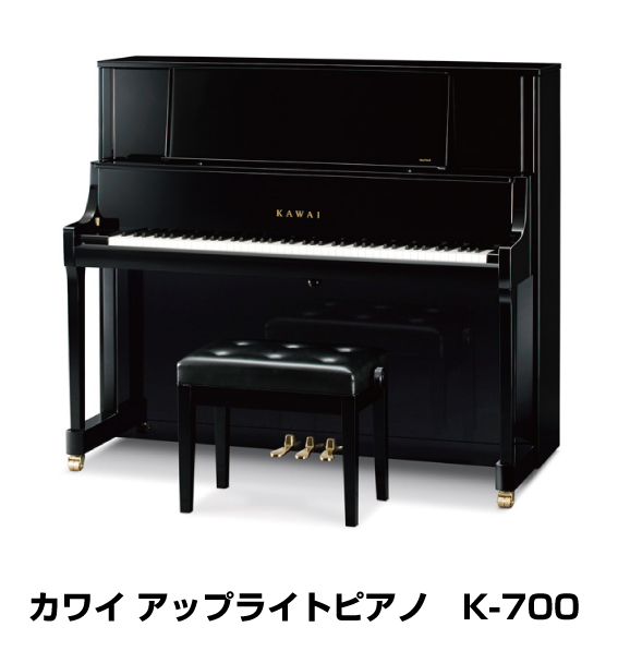 【新品】カワイピアノK-700 (K700)