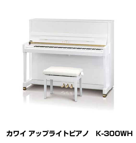【新品】カワイピアノK-300 ホワイト (K300WH)