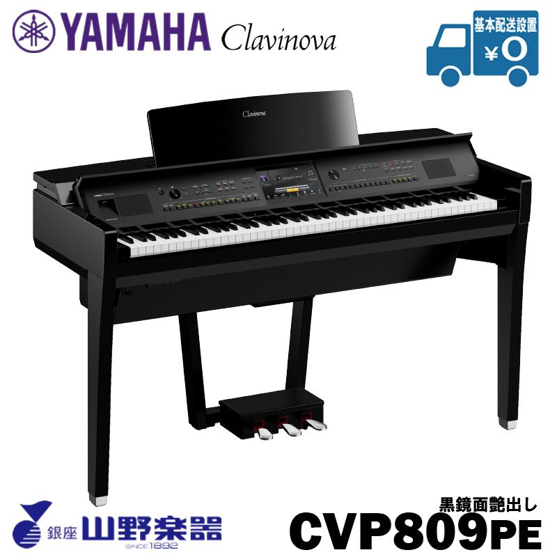 在庫僅少 次回入荷11月予定 配送設置無料 アフターケアも安心 YAMAHA 電子ピアノ CVP-809PE 黒鏡面艶出し P7O4 piano_t 送料無料 春の新作続々 CVP809PE オンラインショッピング ヤマハ smtb-u クラビノーバ