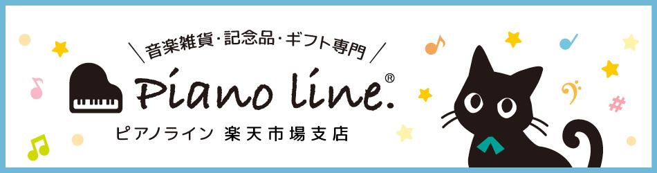 ピアノライン 楽天市場支店