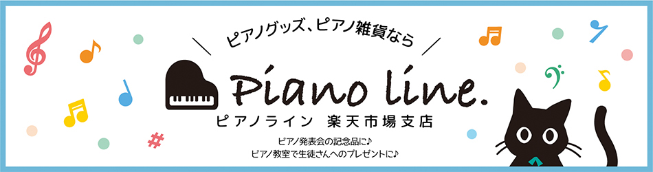 ピアノライン 楽天市場支店:ピアノグッズ、ピアノ雑貨なら「ピアノライン」ブランド♪