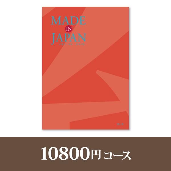 カタログギフト Made In Japan【10800円コース】MJ16(人気 話題 引き出物 内祝い 出産内祝い お返し 結婚 快気祝い 香典返し 結婚式 お祝い ギフト)【楽ギフ】