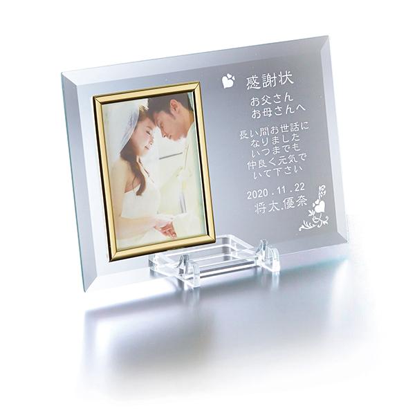 【送料無料】メッセージフォトプレートプレゼント結婚式親ギフトお祝い披露宴ウェディングウエルカム