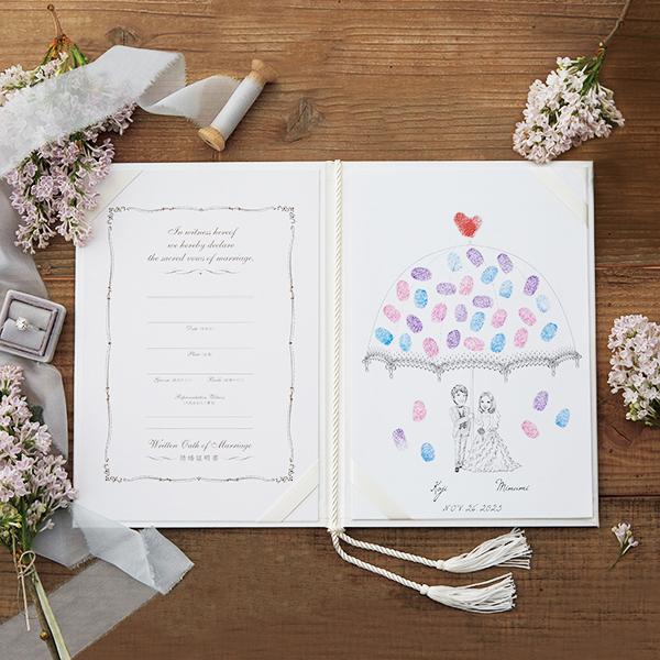 【結婚証明書】【送料無料】にがおえ指紋アート結婚証明書 Umbrella -アンブレラ-(誓約書 結婚式 結婚証明書 人前式 ウェディング 披露宴 ウェルカムスペース ブライダル パーティー)