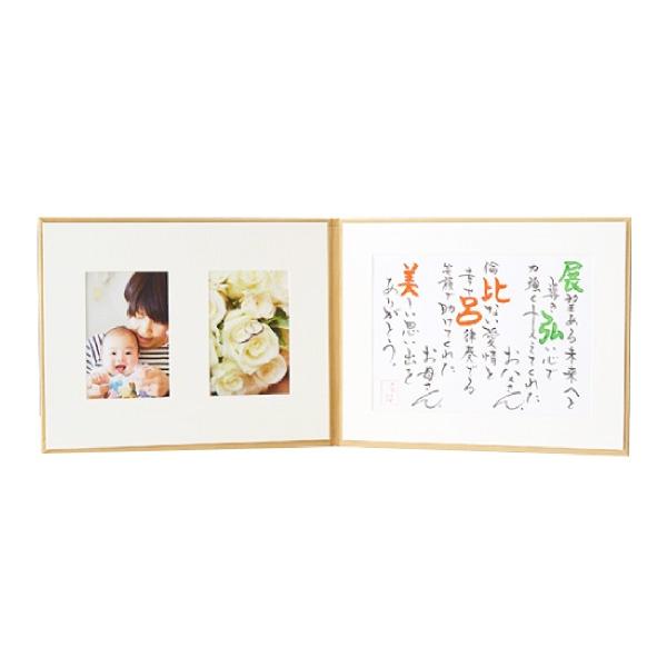 【送料無料】「名詩(なうた)」アルバムタイプ 両親贈呈用両親へのプレゼント ポエム ネーム 結婚式 記念品 ギフト お祝い 披露宴 ウェディング 高級感 写真 ポエム