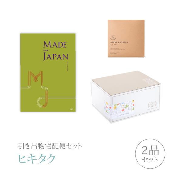 【送料無料】引き出物宅配便セット 2品セット(Made In Japan 20800円 MJ21コース)(引出物 引菓子 内祝 なびろめ グルメ 手ぶら 結婚内祝い 結婚式 ギフトセット)