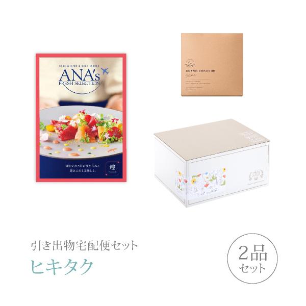 【送料無料】引き出物宅配便セット 2品セット(ANA's FRESH SELECTION 8000円 趣コース)(引出物 引菓子 内祝 なびろめ グルメ 手ぶら 結婚内祝い 結婚式 ギフトセット)