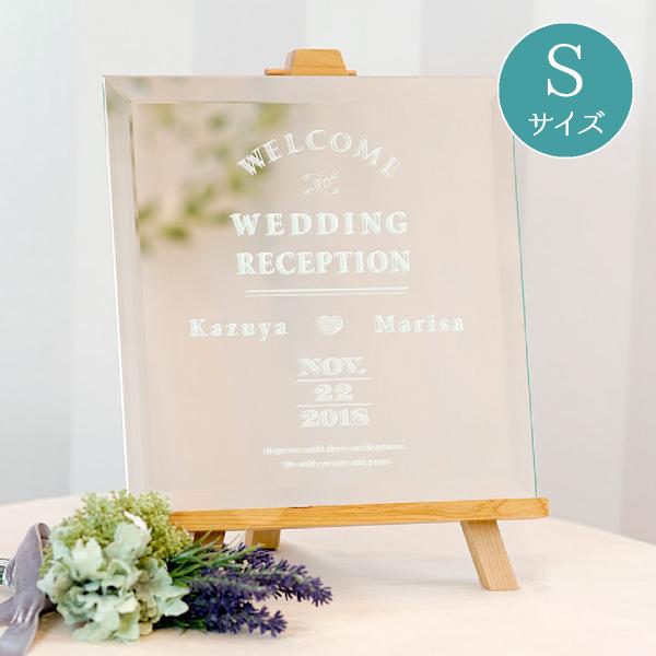 【送料無料】ミラーウェルカムボードS プレーンスタイル結婚式 ギフト お祝い 披露宴 ウェディング ウエルカムスペース ナチュラル ガーデン