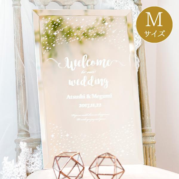【送料無料】ミラーウェルカムボードM スパークルスター結婚式 ギフト お祝い 披露宴 ウェディング ウエルカムスペース ナチュラル ガーデン