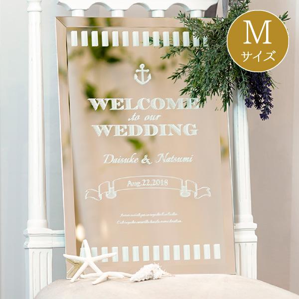 【送料無料】【30%OFF!】ミラーウェルカムボードM マリンベーシック結婚式 ギフト お祝い 披露宴 ウェディング ウエルカムボード ナチュラル ガーデン