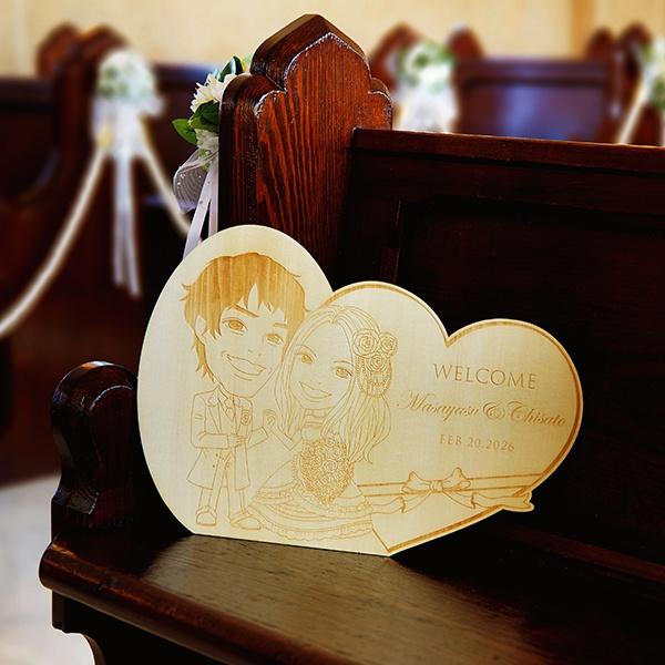 【送料無料】木の似顔絵 スイートハートプレゼント 結婚式 ギフト お祝い 披露宴 ウェディング ウエルカムスペース