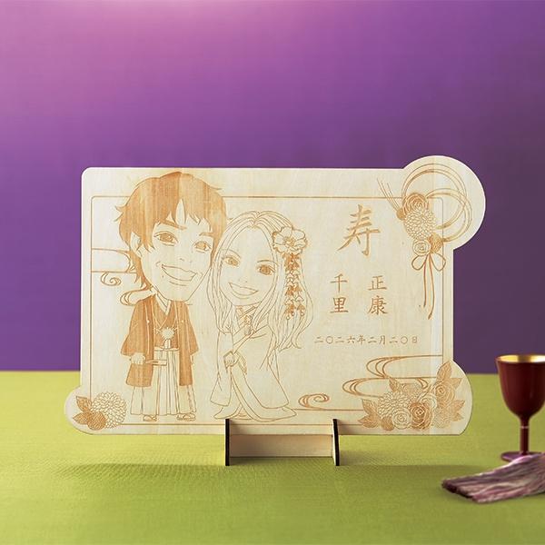 【送料無料】木の似顔絵 流水紋プレゼント 結婚式 ギフト お祝い 披露宴 ウェディング ウエルカムスペース