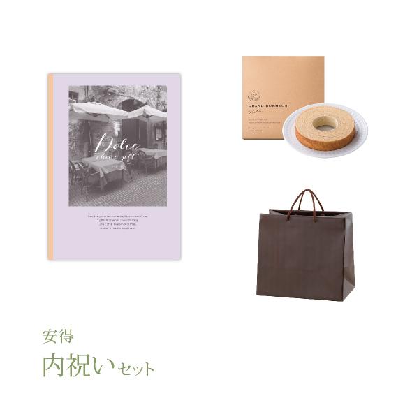 安得内祝いセット(カタログギフト Dolce【15800円コース】アルジェント)