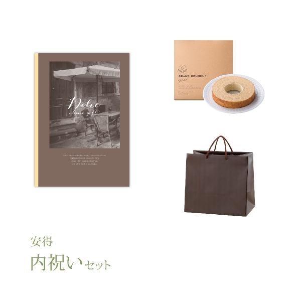 安得内祝いセット(カタログギフト Dolce【50800円コース】ディアマンテ)
