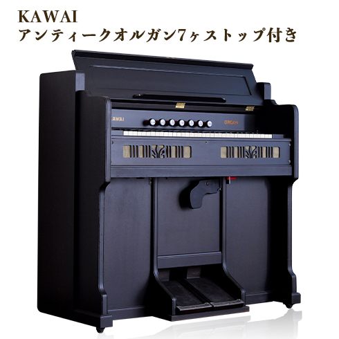 KAWAI 【アンティークオルガン7ヶストップ付き】椅子付き♪